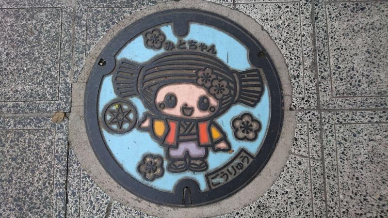 茨城県水戸市のマンホール(みとちゃん)[カラー]
