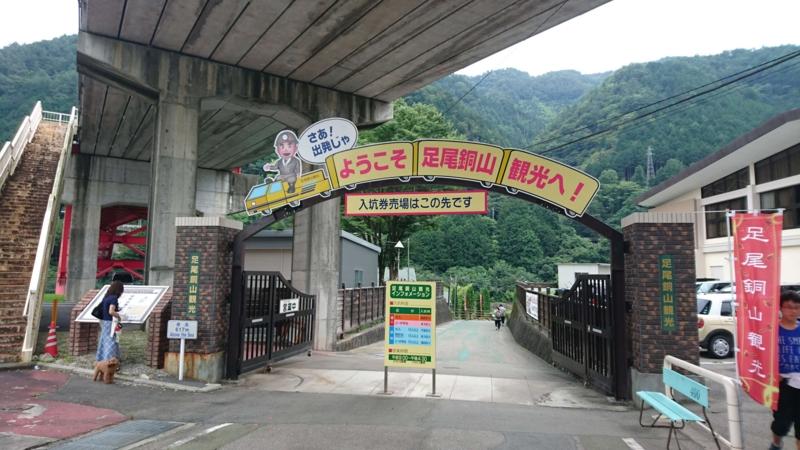 足尾銅山観光のゲート