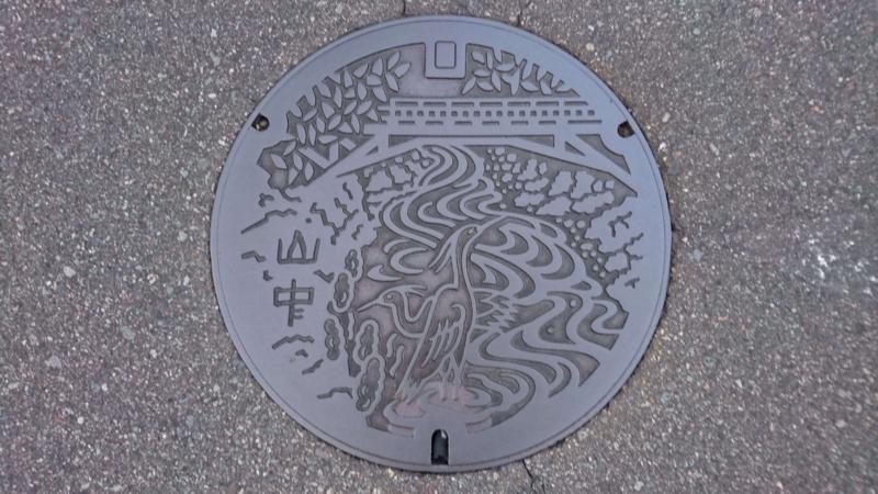 石川県加賀市(旧山中町)のマンホール(こおろぎ橋、シラサギ)