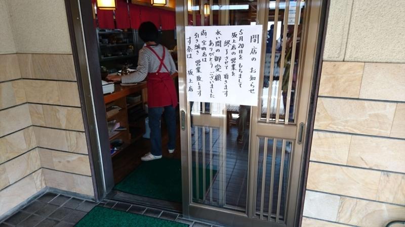 5月20日で閉店した「す奈は」坂上店