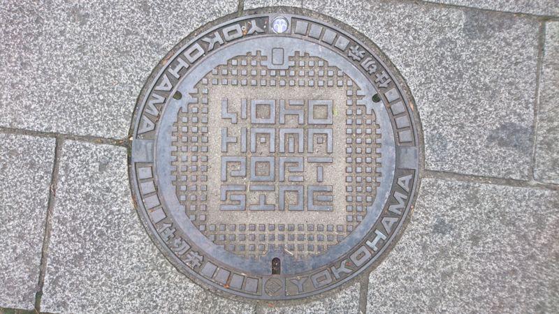 神奈川県横浜市のマンホール(横浜ポートサイド)