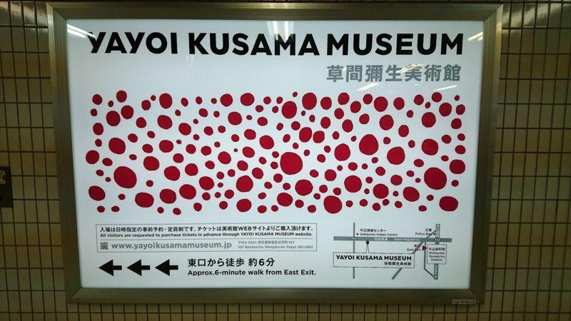 牛込柳町駅の案内看板