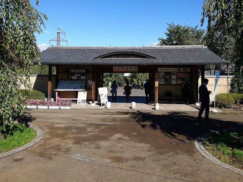 花の駅「美野原」