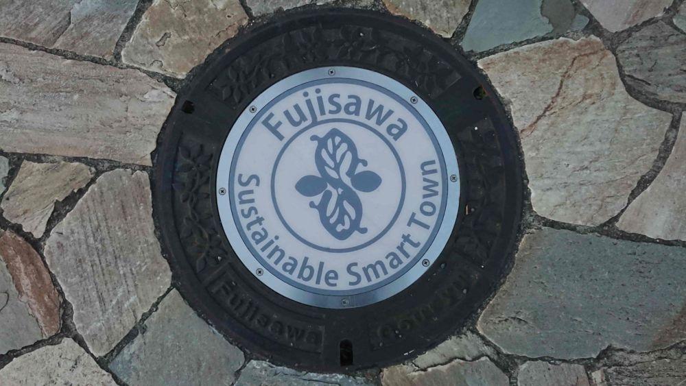 神奈川県藤沢市のマンホール(Fujisawa SST)