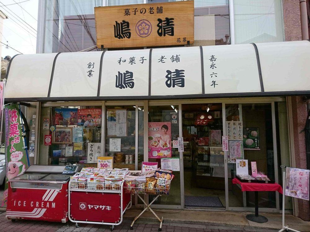 菓子の老舗「嶋清」