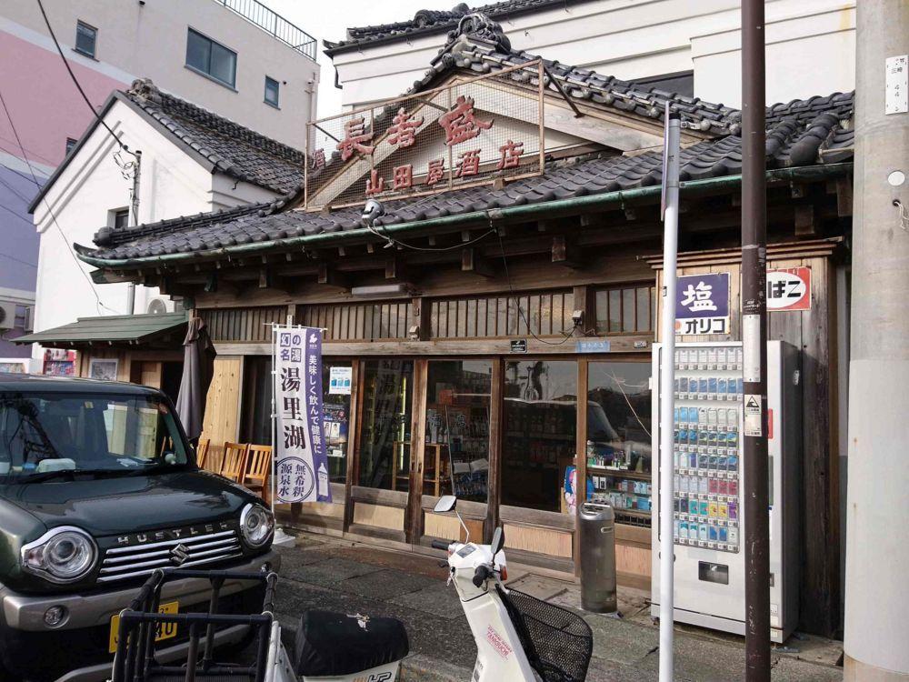 山田屋酒店