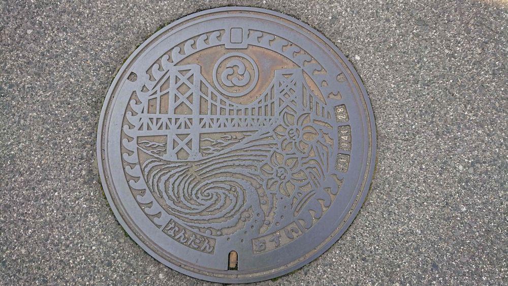 兵庫県南あわじ市のマンホール(旧南淡町、大鳴門橋、うずしお、スイセン)