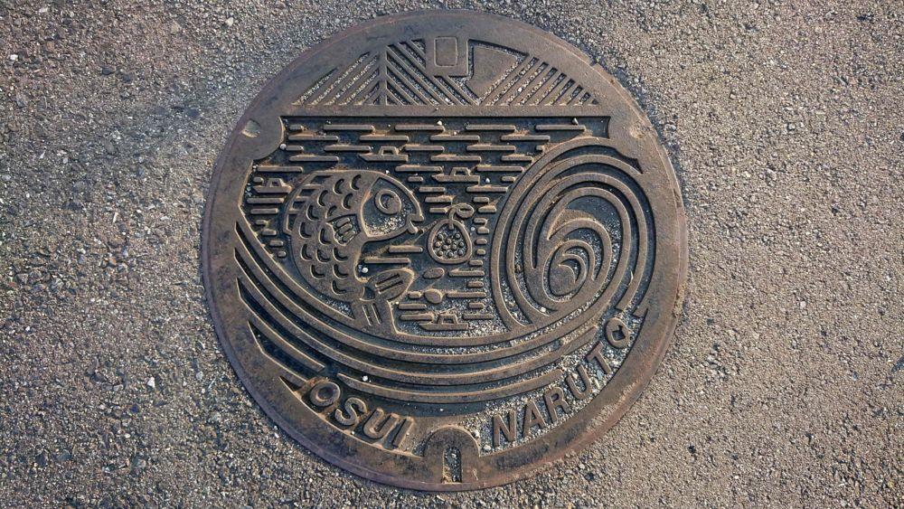 徳島県鳴門市のマンホール(大鳴門橋、渦潮、鯛、梨)
