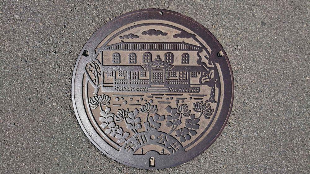 愛媛県西予市のマンホール(旧宇和町、宇和開明学校、レンゲソウ)