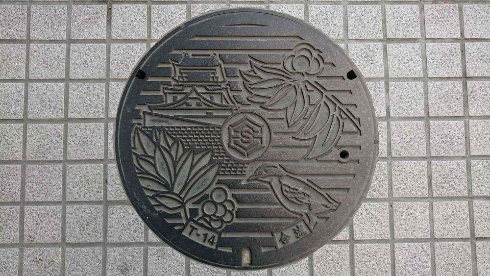 高知県高知市のマンホール(ヤイロチョウ、ヤマモモ、高知城)