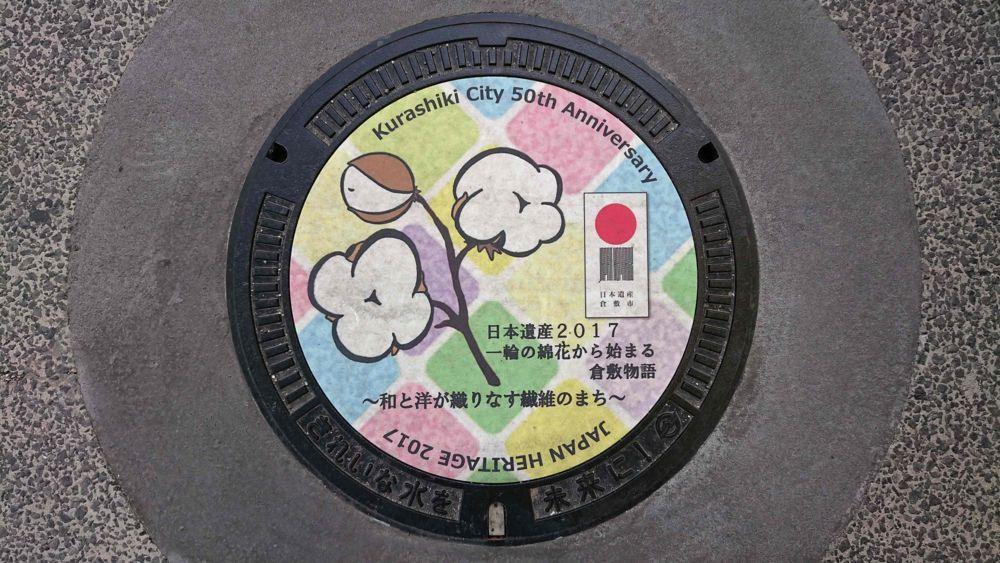 岡山県倉敷市のマンホール(綿花)