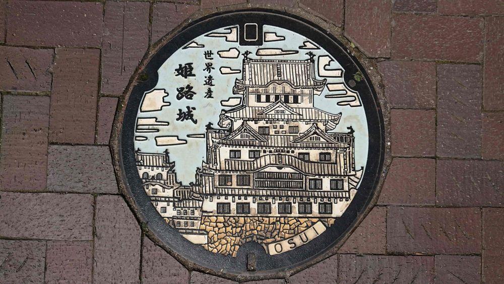 兵庫県姫路市のマンホール(世界遺産 姫路城)[カラー]