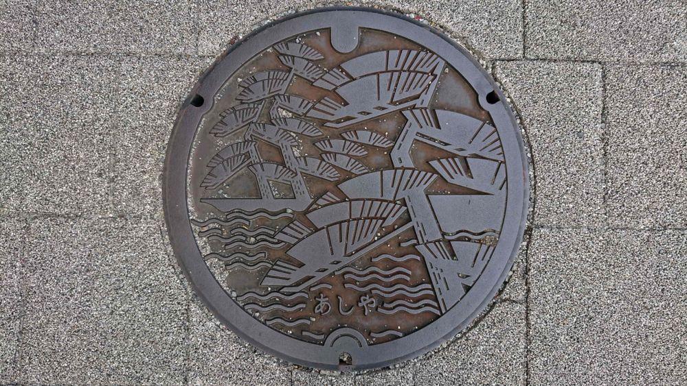 兵庫県芦屋市のマンホール(クロマツ、芦屋川)