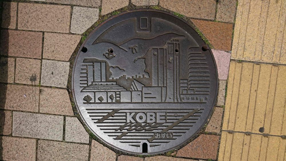 兵庫県神戸市のマンホール(ポートアイランド)