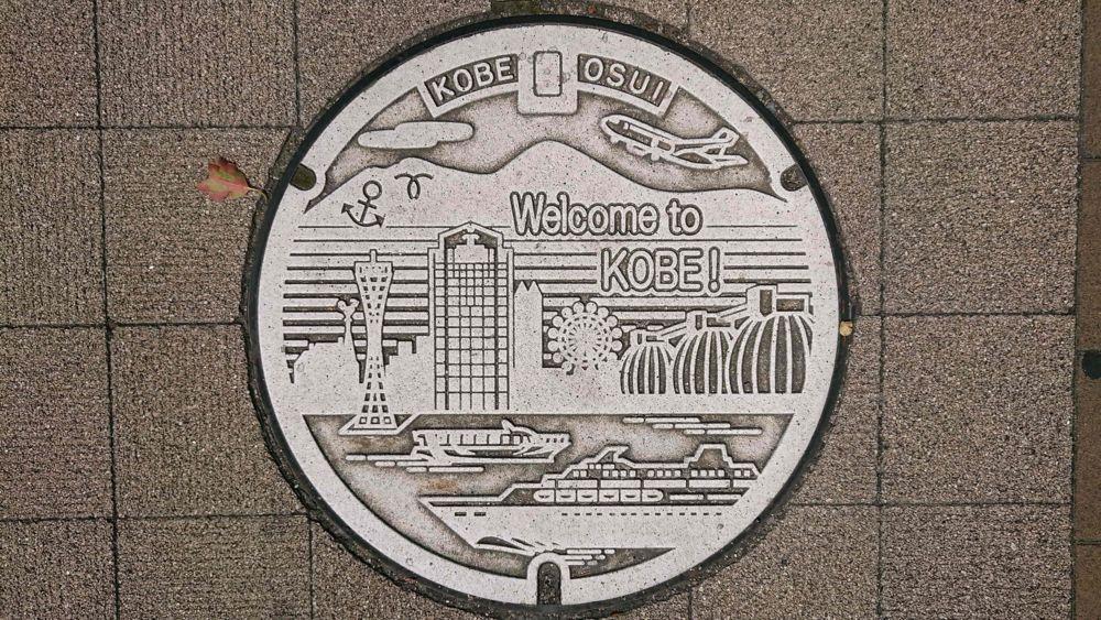 兵庫県神戸市のマンホール(旅客機、旅客船、神戸市役所、神戸ポートタワー、風見鶏の館)[カラー白]