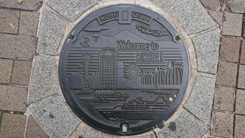 兵庫県神戸市のマンホール(旅客機、旅客船、神戸市役所、神戸ポートタワー、風見鶏の館)