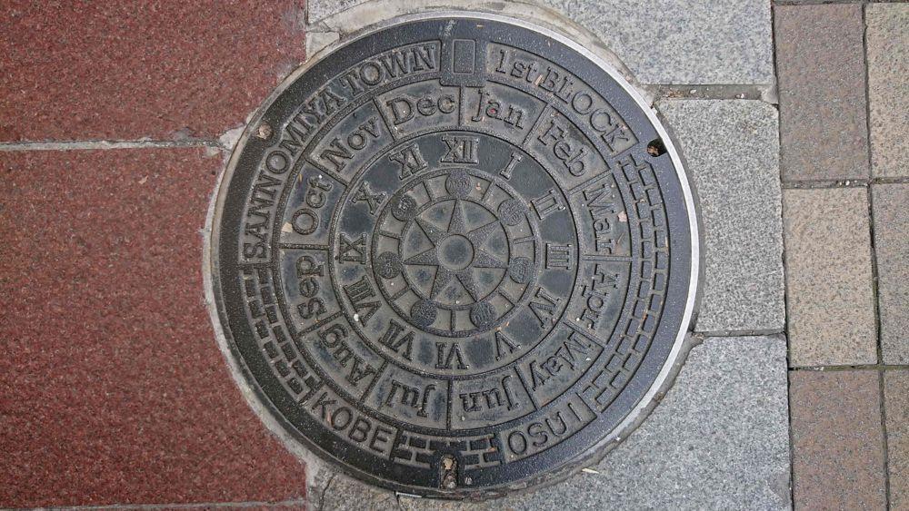 兵庫県神戸市のマンホール(万年暦)