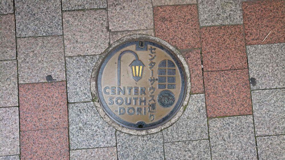 兵庫県神戸市の小型マンホール(センターサウス通り)[カラー]