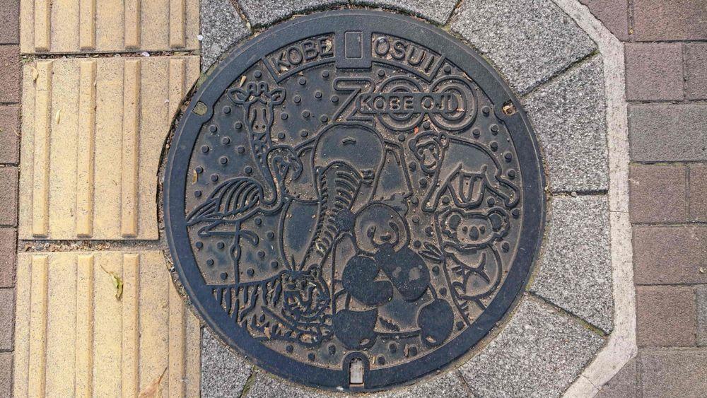 兵庫県神戸市のマンホール(王子動物園)