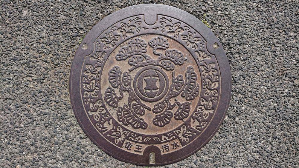 滋賀県蒲生郡竜王町のマンホール(マツ、アエンボ)