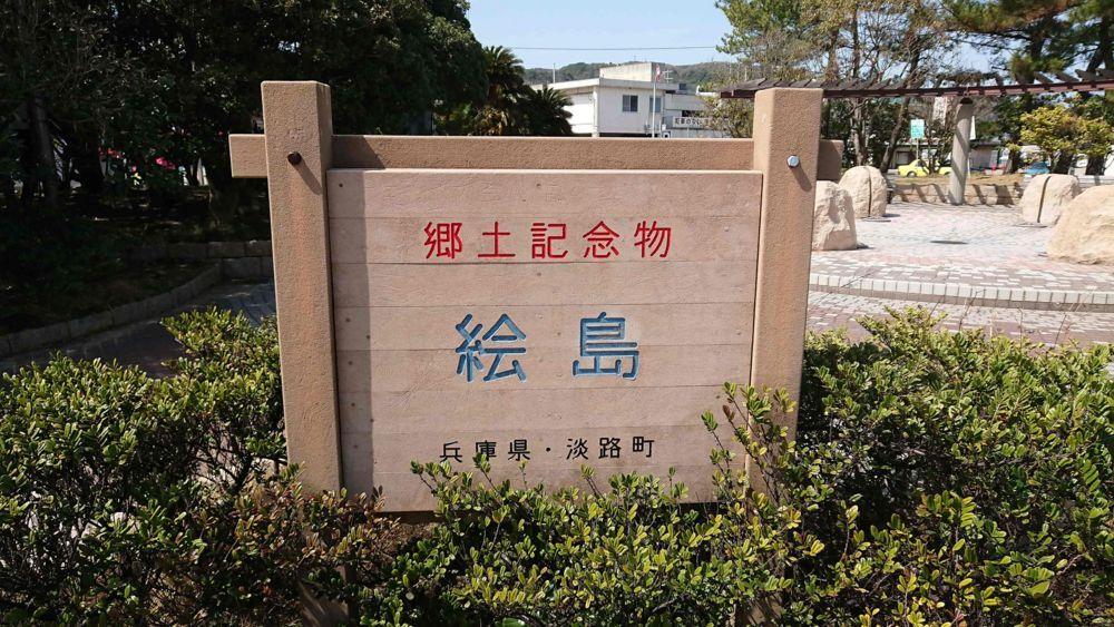 郷土記念物「絵島」