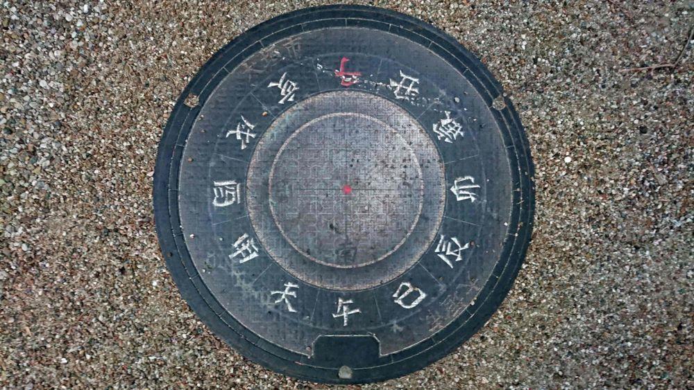 岐阜県大垣市のマンホール(十二支と東西南北)