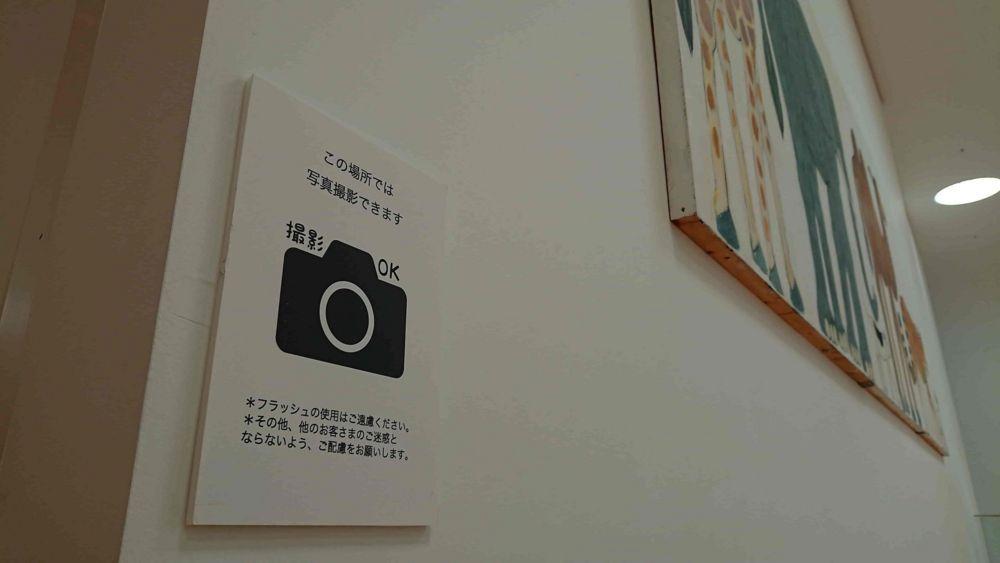 エントランスの作品は写真撮影OK