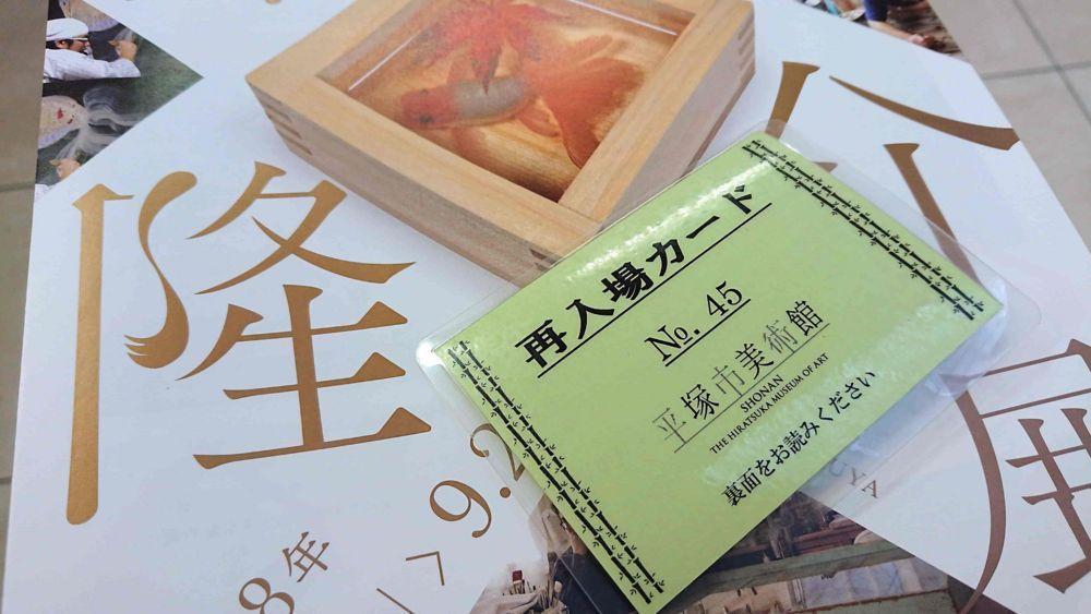 平塚市美術館の再入場カード