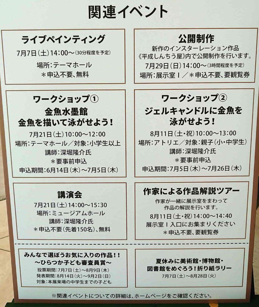 深堀俊介展関連イベント