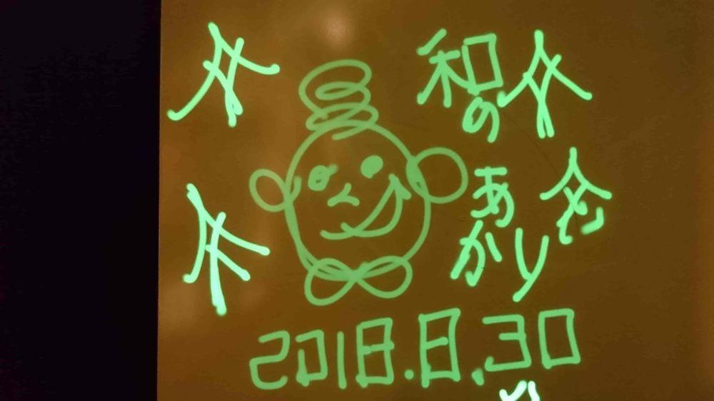 中川ケミカル/光の屏風
