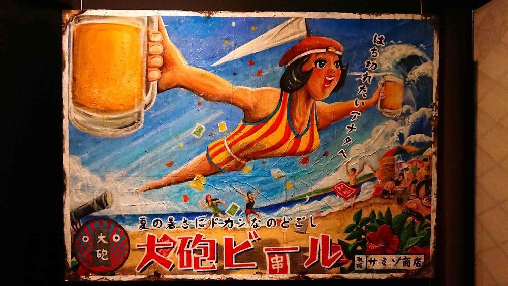安楽雅志/大砲ビール