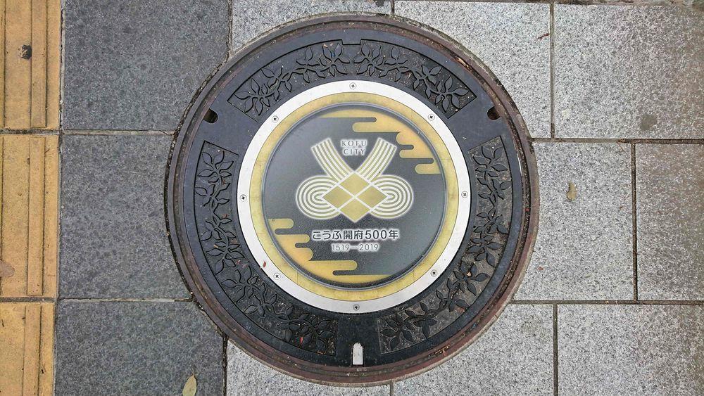 山梨県甲府市のマンホール(こうふ開府500年記念事業ロゴマーク)