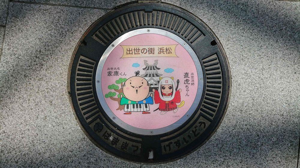 静岡県浜松市のマンホール(出世大名家康くん、出世法師直虎ちゃん)[カラーシール]