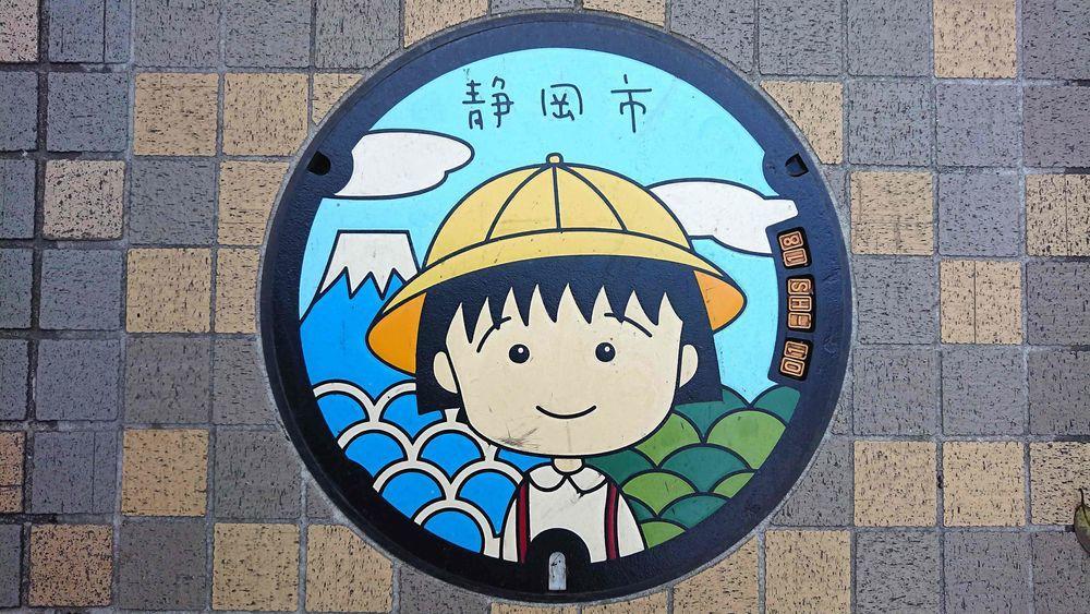 静岡県静岡市のマンホール(ちびまるこちゃん、富士山、駿河湾、茶畑)[カラー]