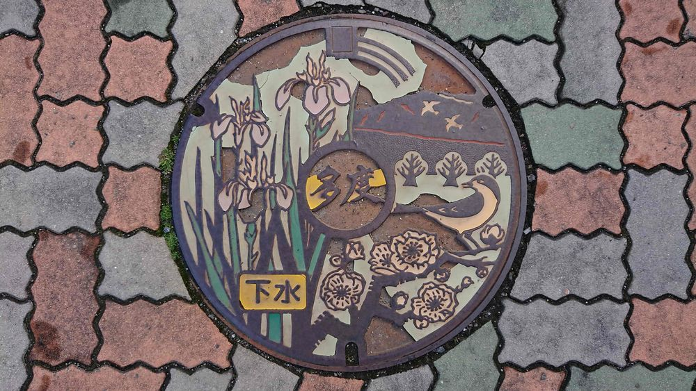 三重県桑名市のマンホール(旧多度町、アヤメ、ウメ、ウグイス)[カラー]
