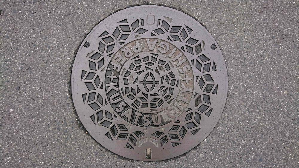 滋賀県草津市のマンホール(SHIGA PREF.  KUSATSU CITY)