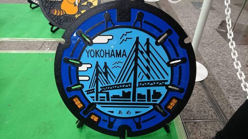 神奈川県横浜市のマンホール
