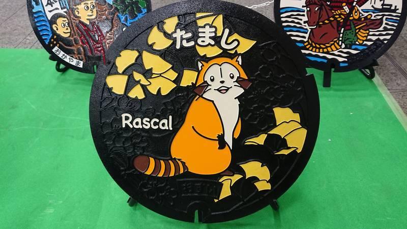 東京都多摩市(ラスカル)のマンホール