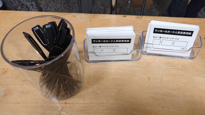 マンホールカード人気投票用紙