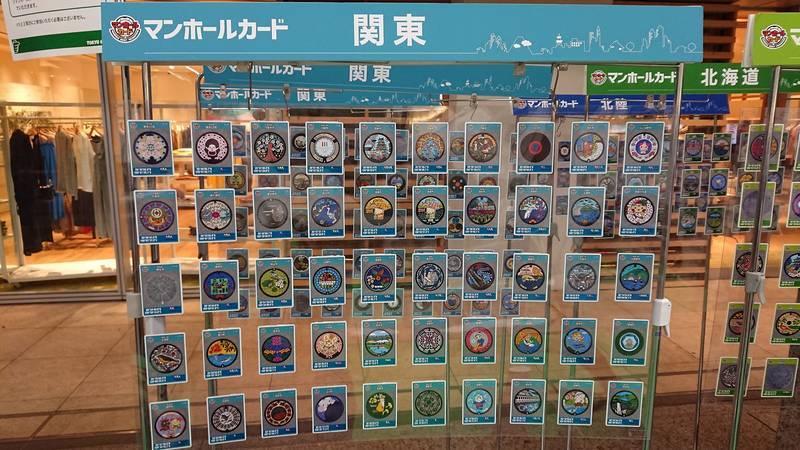 関東地方のマンホールカード