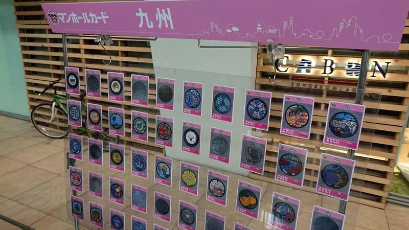 九州地方のマンホールカード