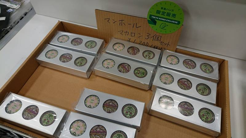 マンホールマカロン3個セットも1200円