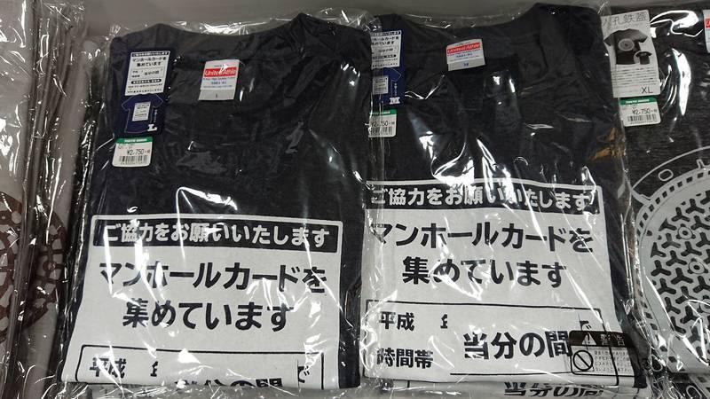マンホールTシャツ