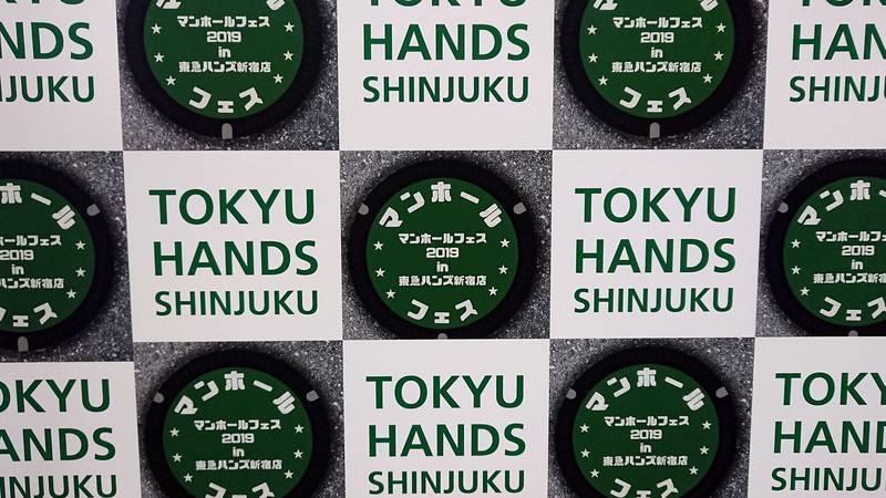 マンホールフェス2019 in 東急ハンズ新宿店