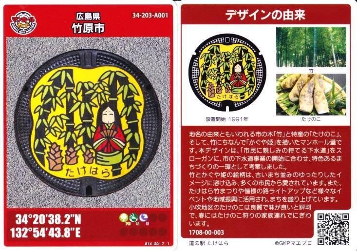 広島県竹原市のマンホールカード[34-203-A001]