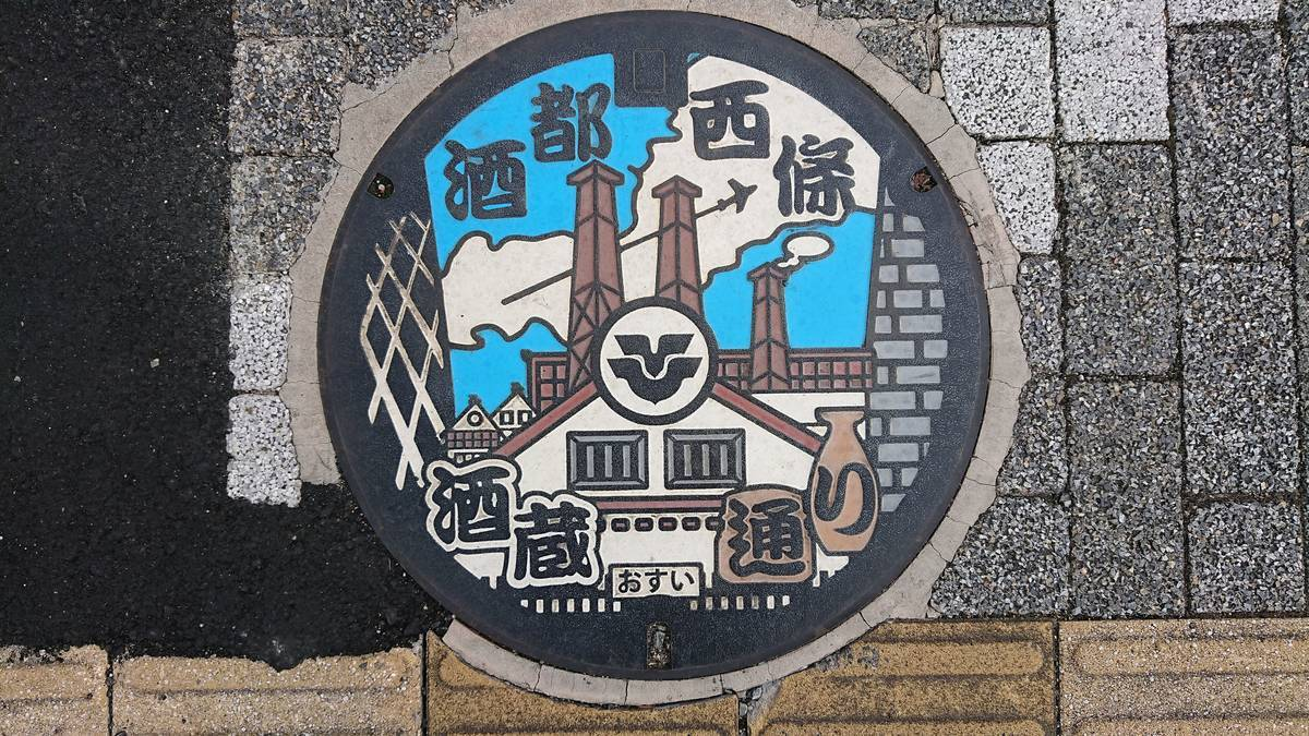 広島県東広島市のマンホール(酒蔵)[カラー]