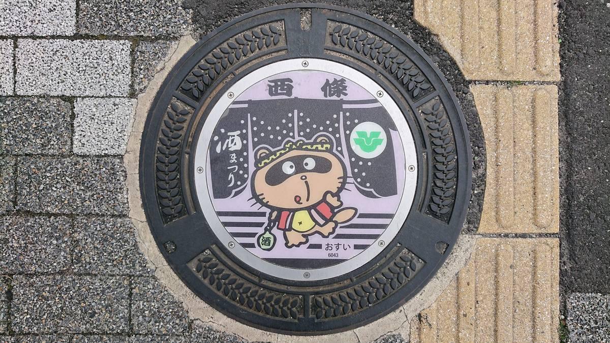 広島県東広島市のマンホール(のん太くん)