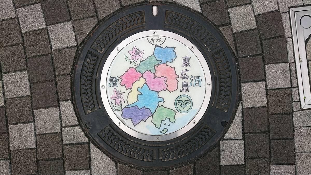 広島県東広島市のマンホール(東広島市を構成する9つの町)[カラーシール]