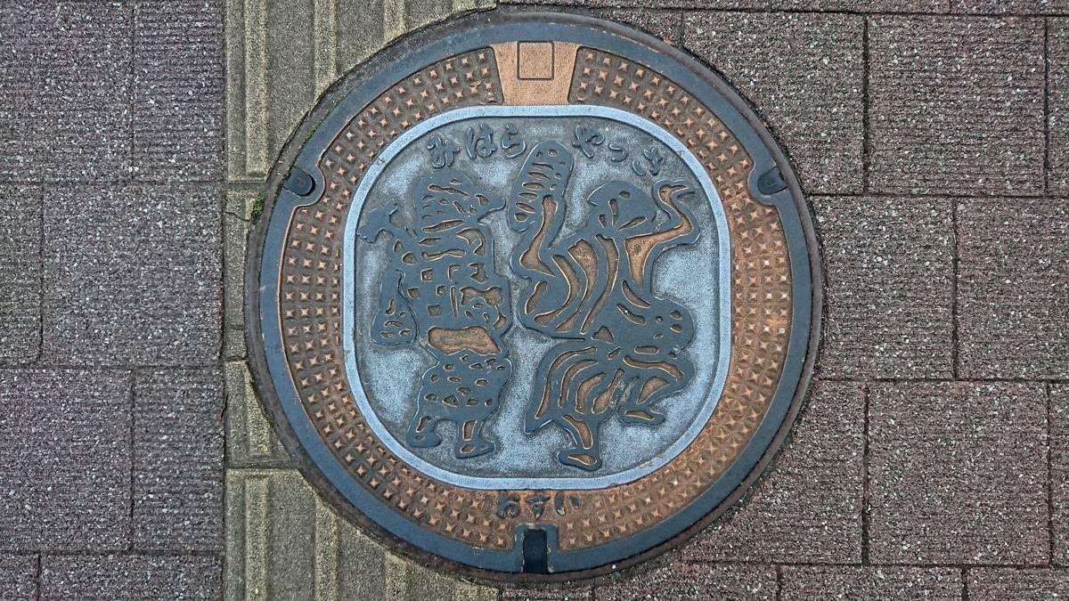 広島県三原市のマンホール(やっさ踊り)[カラー]