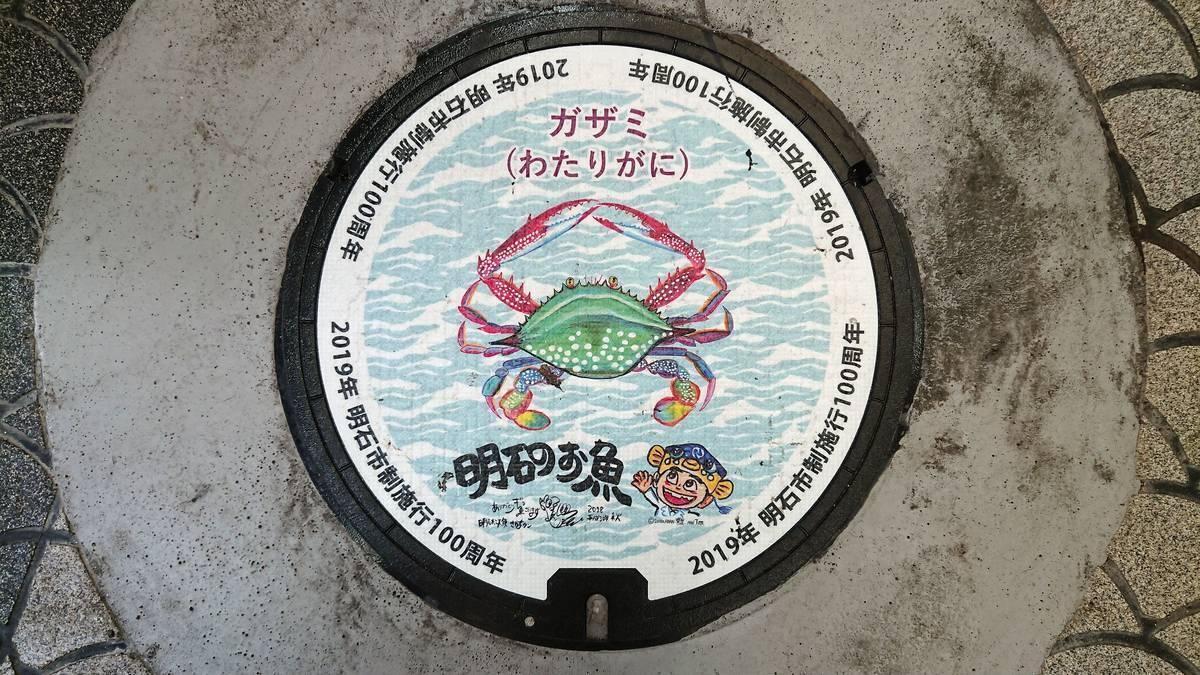 兵庫県明石市のマンホール(市制施行100周年記念、ガザミ、さかなクン)[カラーシール]